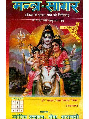 मन्त्र सागर: Mantra Sagar