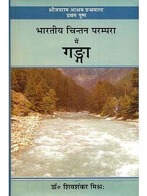 भारतीय चिंतन परम्परा में गङ्गा : Ganga in Indian Thought