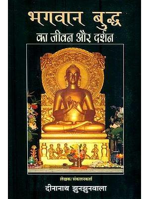 भगवान बुद्ध का जीवन और दर्शन: Life and Philosophy of Lord Buddha