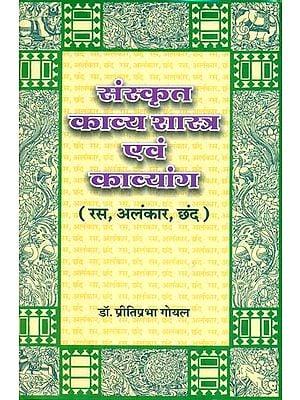 संस्कृत काव्य शास्त्र एवं काव्यांग: Sanskrit Kavya Shastra and Kavyanga