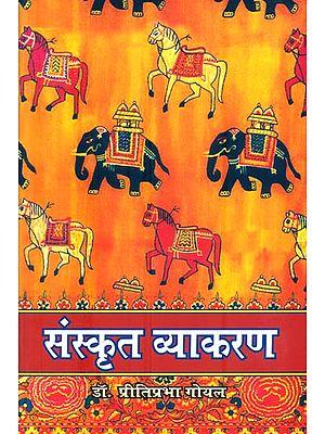 संस्कृत व्याकरण: Sanskrit Vyakarana
