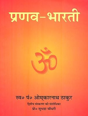 प्रणव - भारती: Collection of Articles on Music