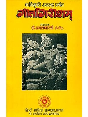 गीतगिरीशम्: Geet Girisham - Love Poem of Shiva and Parvati (An Old and Rare Book)