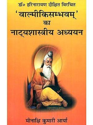 'वाल्मीकिसम्भवम्' का नाट्यशास्त्रीय अध्ययन: A Study of Valmiki Sambhavam According to Natyasastra