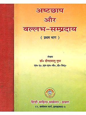 अष्टछाप और वल्लभ-सम्प्रदाय: Ashtachhap aur Vallabh Sampradaya in 2 Volumes (An Old and Rare Book)