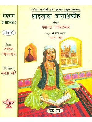 शाहज़ादा दाराशिकोह: Shahjada Dara Shikoh (Set of 2 Volumes)