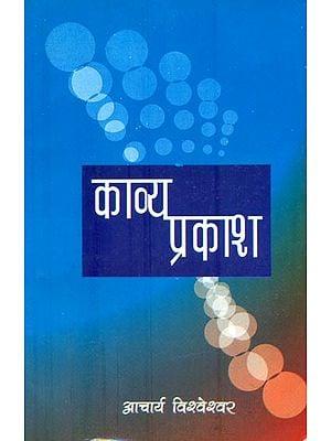 काव्य प्रकाश: Kavya Prakash of Mammata