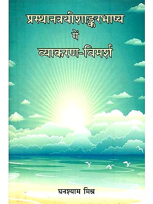 प्रस्थानत्रयीशांकरभाष्य में व्याकरण-विमर्श: Discussion of Grammar Prasthanathraya Bhashya of Shankaracharya