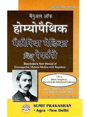 होम्योपैथिक मैटीरिया मेडिका विद रेपर्टरी: Manual of Homeopathic Materia Medica with Repertory