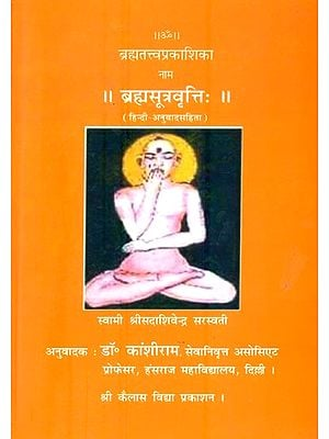 ब्रह्मसूत्रवृत्ति: Brahma Sutra Vritti