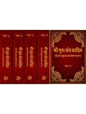 श्री गुरु ग्रंथ साहिब: Shri Guru Granth Sahib (Set of 5 Volumes)