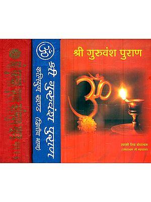 श्री गुरुवंश पुराण (कलियुग खंड): Shri Guruvansh Purana in 3 Volumes - Kaliyuga Khand
