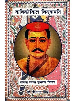 कविकोकिल विद्यापति: Kavi Kokil Vidyapati