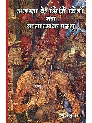अजन्ता के भित्ति चित्रों का कलात्मक पहलू: Artistic Aspect of The Frescoes of Ajanta