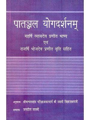 पातञ्जल योगदर्शनम्: Patanjali Yoga Darshanam