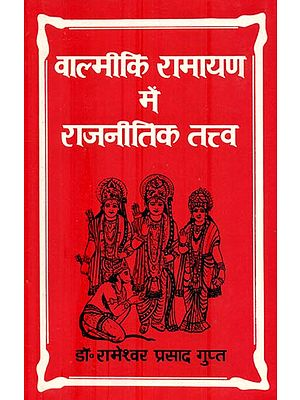 वाल्मीकि रामायण में राजनीतिक तत्व: Political Elements in Valmiki Ramayana (An Old and Rare Book)