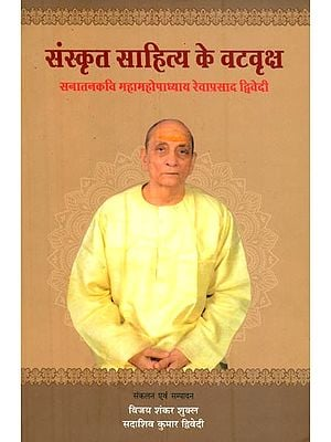 संस्कृत साहित्य के वटवृक्ष: Attribute to Acharya Rewa Prasad Dwivedi