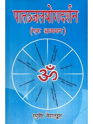 पातञ्जलयोगदर्शन: Patanjali Yoga Darshan - A Study