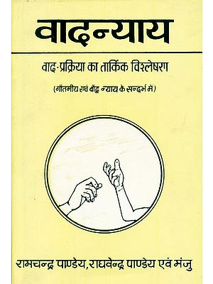 वादन्याय: Vaad Nyaya (An Old and Rare Book)