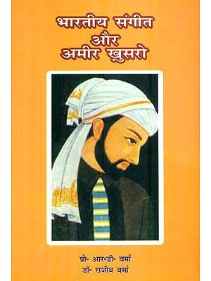 भारतीय संगीत और अमीर ख़ुसरो: Indian Music and Amir Khusro