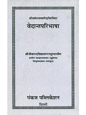 वेदान्तपरिभाषा: Definition of Vedanta