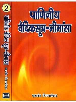 पाणिनीय वैदिकसूत्र-मीमांसा: Paniniya Vaidika Sutra Mimamsa (Set of 2 Volumes)