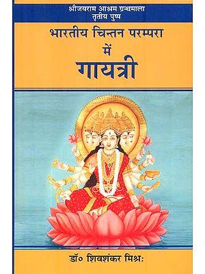 भारतीय चिंतन परम्परा में गायत्री : Gayatri in Indian Thought