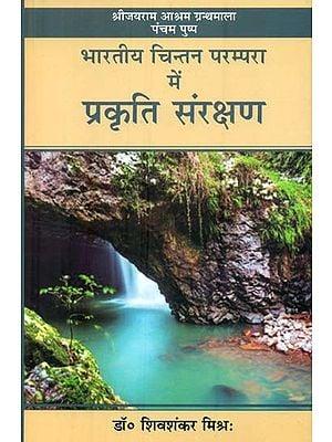 भारतीय चिंतन परम्परा में प्रकृति संरक्षण : Environmental Protection in Indian Thought