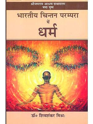 भारतीय चिंतन परम्परा में धर्म : Dharma in Indian Thought