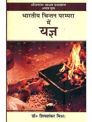 भारतीय चिंतन परम्परा में यज्ञ : Yajna in Indian Thought