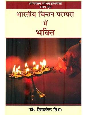 भारतीय चिंतन परम्परा में भक्ति : Bhakti in Indian Thought