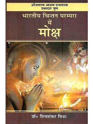भारतीय चिंतन परम्परा में मोक्ष : Moksha in Indian Thought