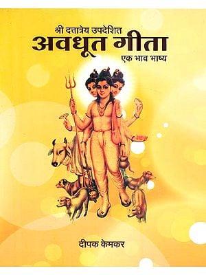 अवधूत गीता: Avadhuta Gita of Dattatreya