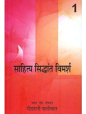 साहित्य सिद्धांत विमर्श: A Reader in Hindi Literary Criticism (Volumes I)