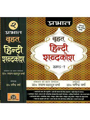 बृहत् हिंदी शब्दकोश: Comprehensive Hindi Dictionary