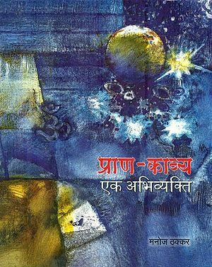 प्राण काव्य एक अभिव्यक्ति: Poetry of Prana and Expressions