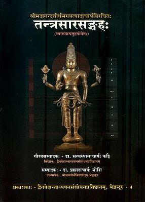 तन्त्रसारसंग्रह: Tantra Sara Samgraha of Sri Ananda Tirtha