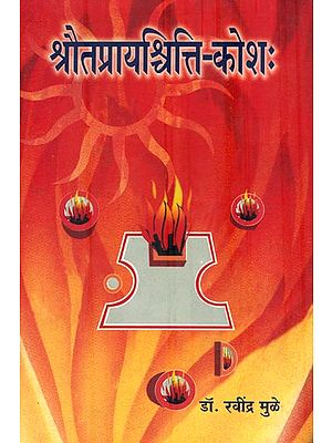 श्रौतप्रायश्चित्ति कोशः - An Encyclopedia of Srauta Prayascita
