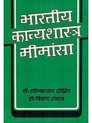 भारतीय काव्यशास्त्र मीमांसा: Indian Kavya Shastra Mimamsa (An Old and Rare Book)