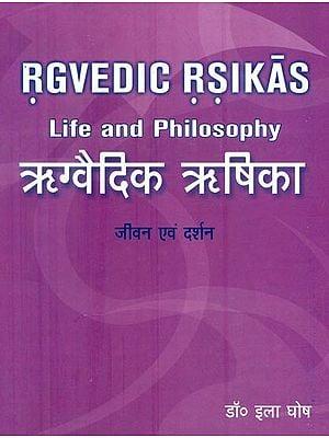 ऋग्वैदिक ऋषिका: Rgvedic Rsikas (Life and Philosophy)