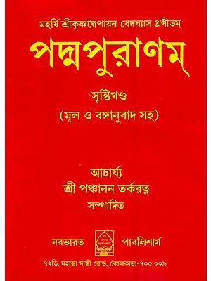 পদ্ম পুরান: Padma Purana in Bengali (Srishti Khand)