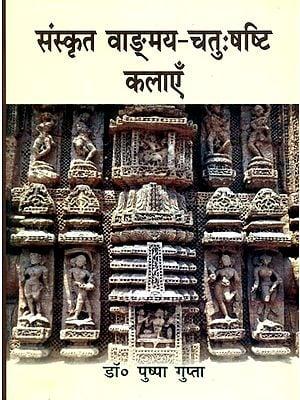 संस्कृत वाङ्ग्मय-चतुःषष्टि कलाएं: 64 Kalas in Sanskrit Literature