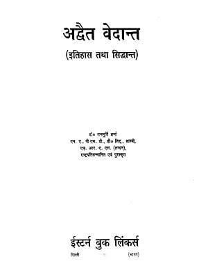 अद्वैत वेदान्त (इतिहास तथा सिद्धान्त): History and Theories of Advaita Vedanta
