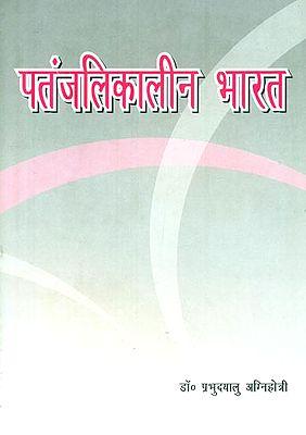 पतंजलिकालीन भारत: India at the Time of Patanjali