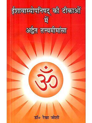 ईशावास्योपनिषद की टीकाओं में अद्वैत तत्त्वमीमांसा : Essence of Advaita Vedanta in the Commentaries of Ishavasaya Upanishad