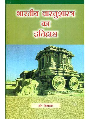 भारतीय वास्तुशास्त्र का इतिहास : History of Indian Vastu Shastra