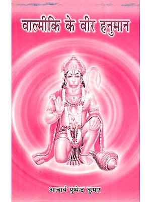 वाल्मीकि के वीर हनुमान :  Veer Hanuman of Valmiki