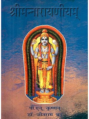 श्रीमन्नारायणीयम् : Shriman Narayaneeyam (An Old and Rare Book)