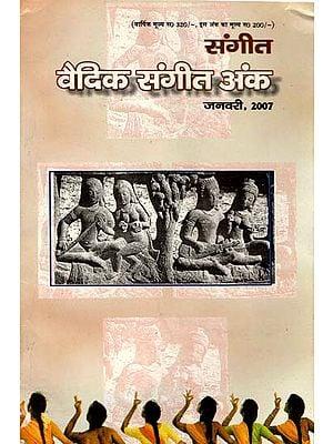 वैदिक संगीत अंक: Vedic Music (An Old and Rare Book)