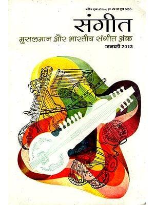 मुसलमान और भारतीय संगीत अंक: Muslim and Indian Music